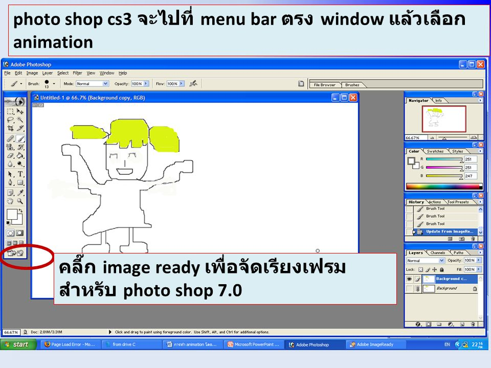 photo shop cs3 จะไปที่ menu bar ตรง window แล้วเลือก animation