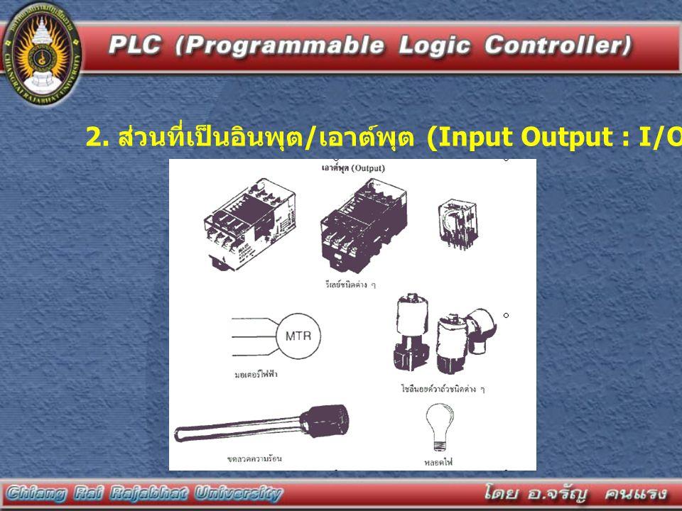2. ส่วนที่เป็นอินพุต/เอาต์พุต (Input Output : I/O)