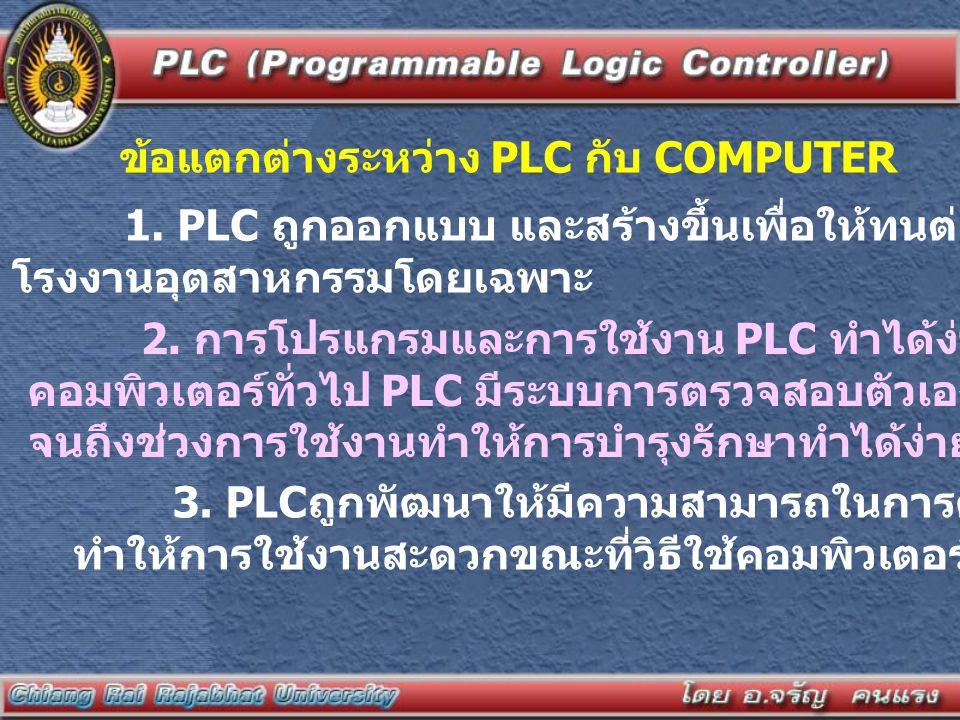 ข้อแตกต่างระหว่าง PLC กับ COMPUTER
