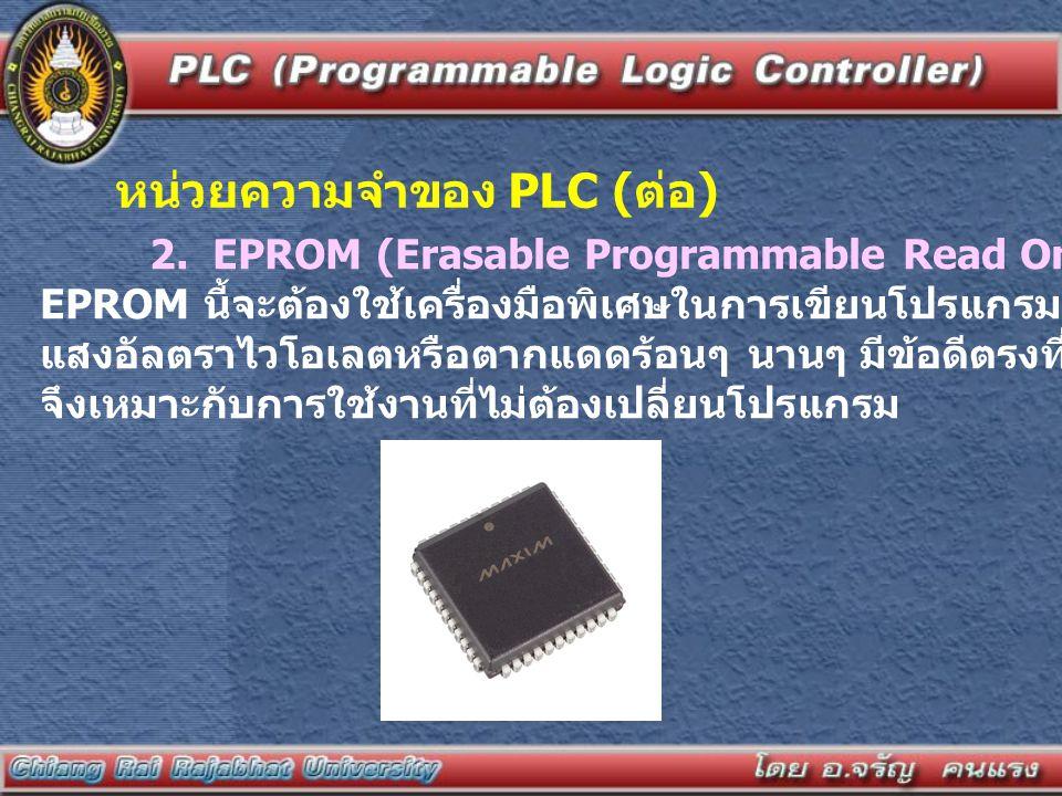 หน่วยความจำของ PLC (ต่อ)