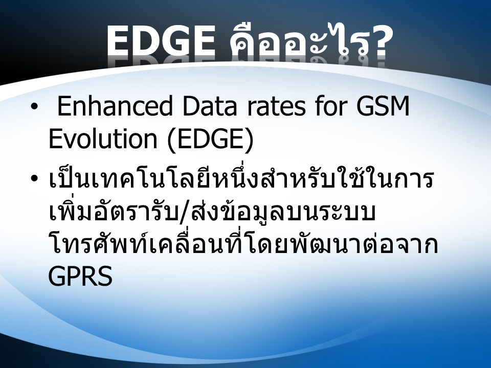 EDGE คืออะไร Enhanced Data rates for GSM Evolution (EDGE)