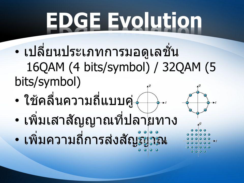 EDGE Evolution เปลี่ยนประเภทการมอดูเลชั่น ใช้คลื่นความถี่แบบคู่