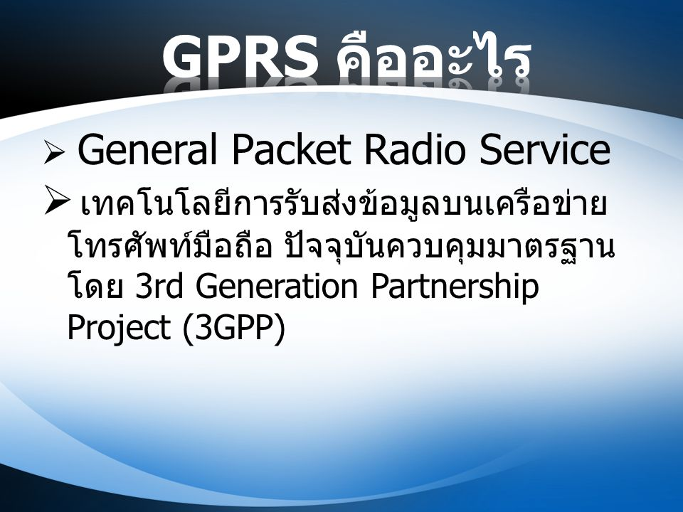 GPRS คืออะไร General Packet Radio Service.