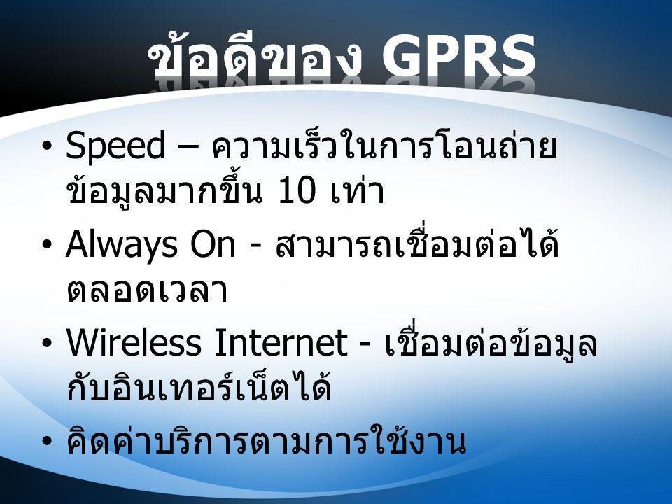 ข้อดีของ GPRS Speed – ความเร็วในการโอนถ่ายข้อมูลมากขึ้น 10 เท่า