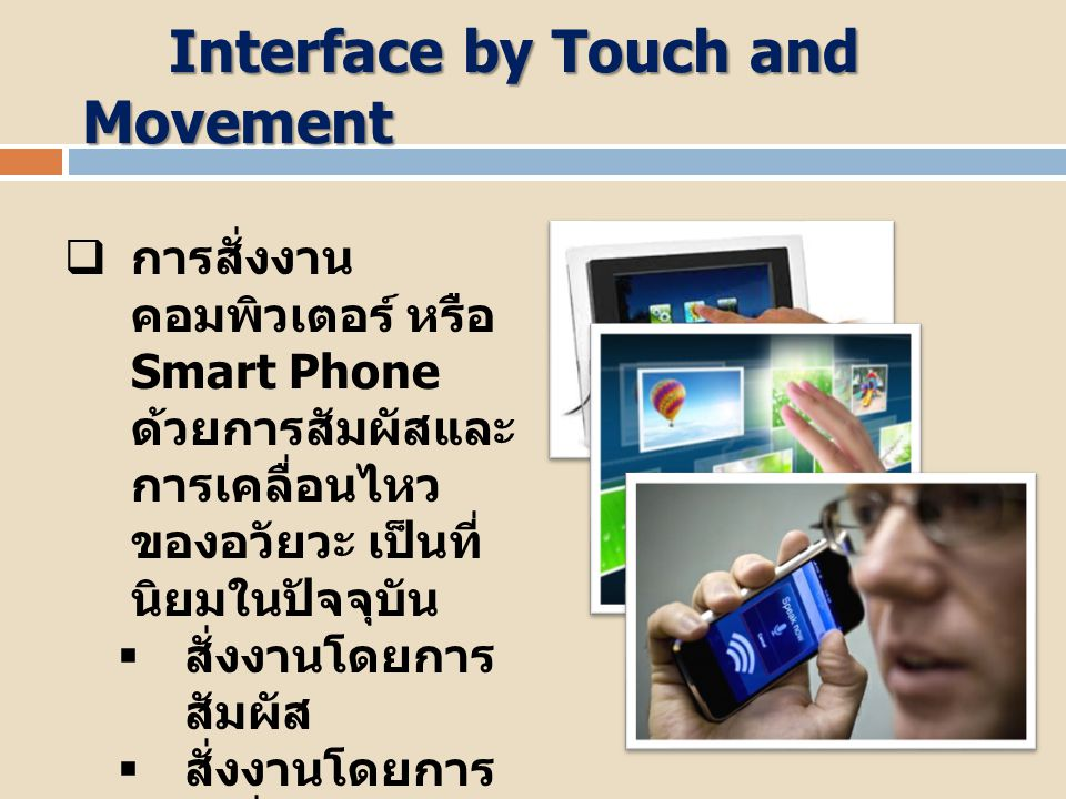 Interface by Touch and Movement