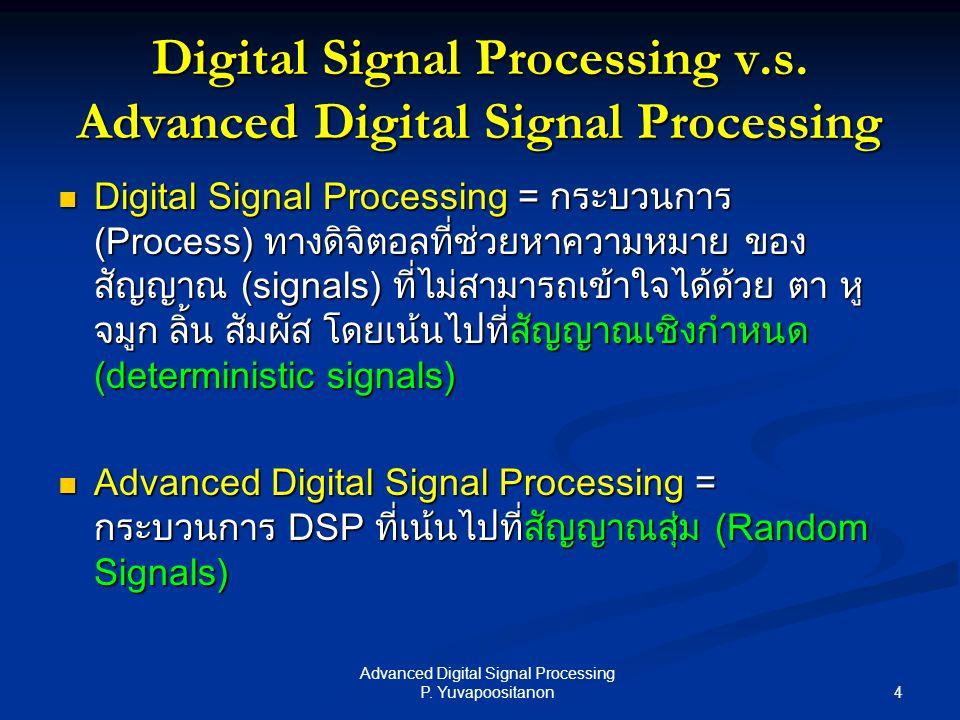 Digital Signal Processing v.s. Advanced Digital Signal Processing