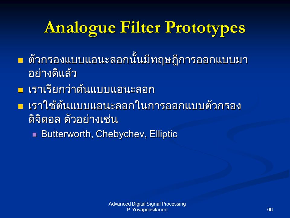 Analogue Filter Prototypes