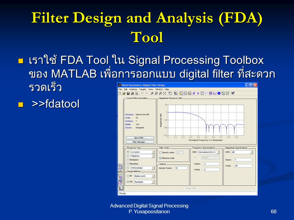 Filter Design and Analysis (FDA) Tool