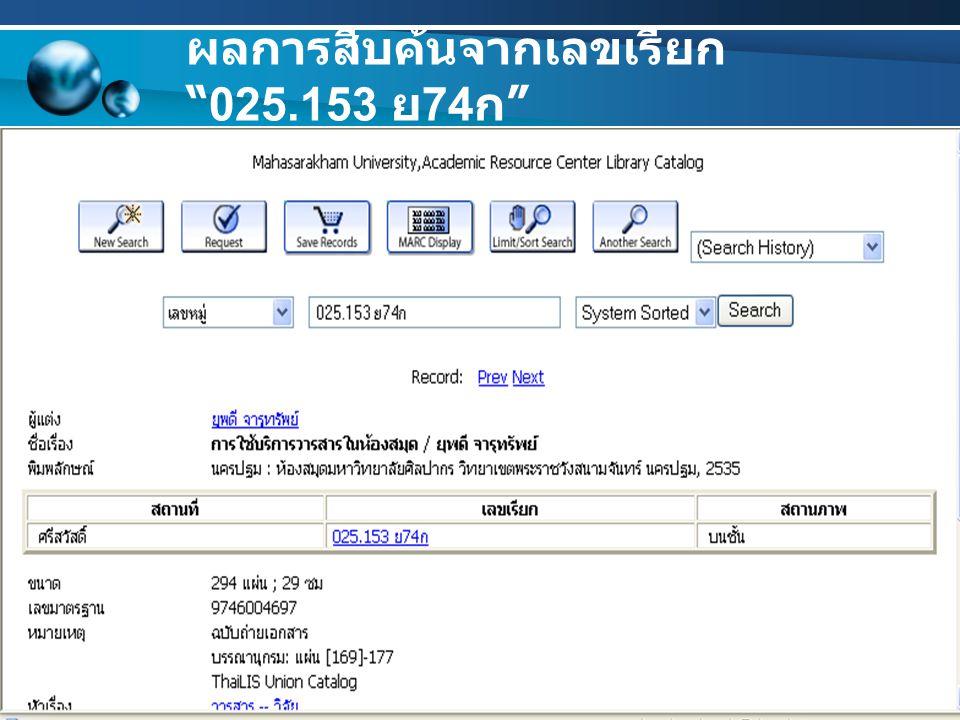ผลการสืบค้นจากเลขเรียก 025.153 ย74ก