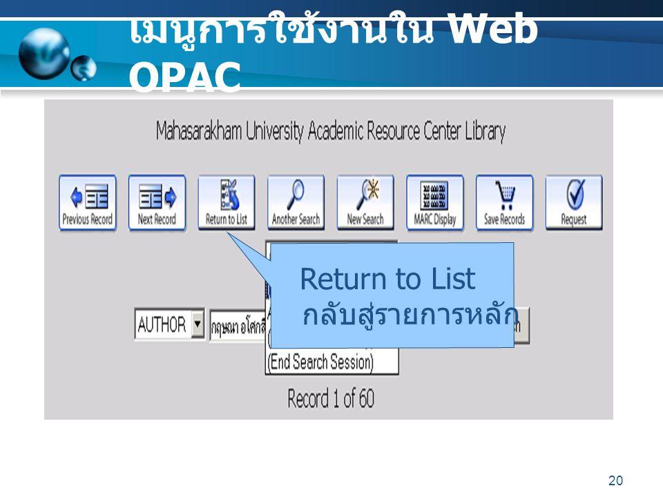 เมนูการใช้งานใน Web OPAC
