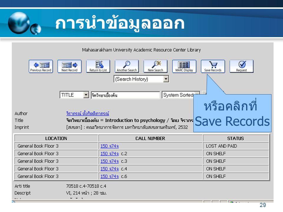 การนำข้อมูลออก หรือคลิกที่ Save Records