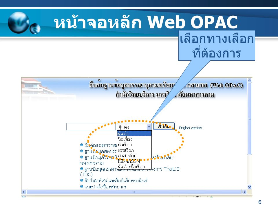 หน้าจอหลัก Web OPAC เลือกทางเลือก ที่ต้องการ