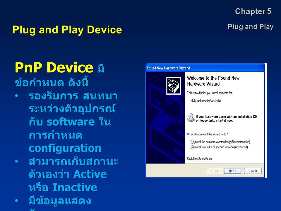 PnP Device มีข้อกำหนด ดังนี้