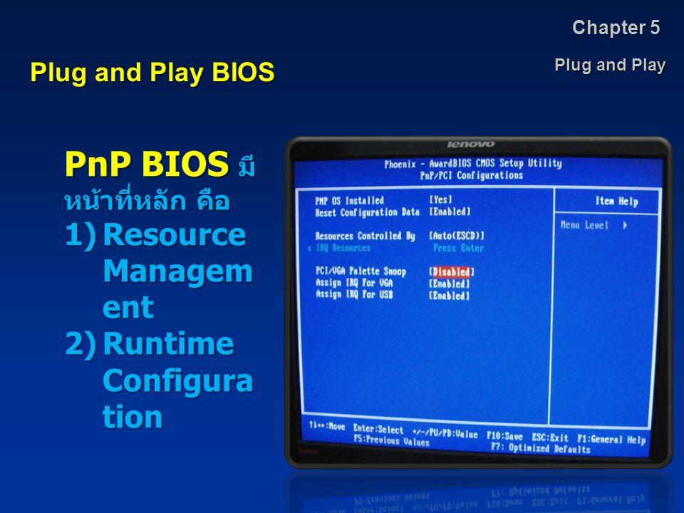 PnP BIOS มีหน้าที่หลัก คือ