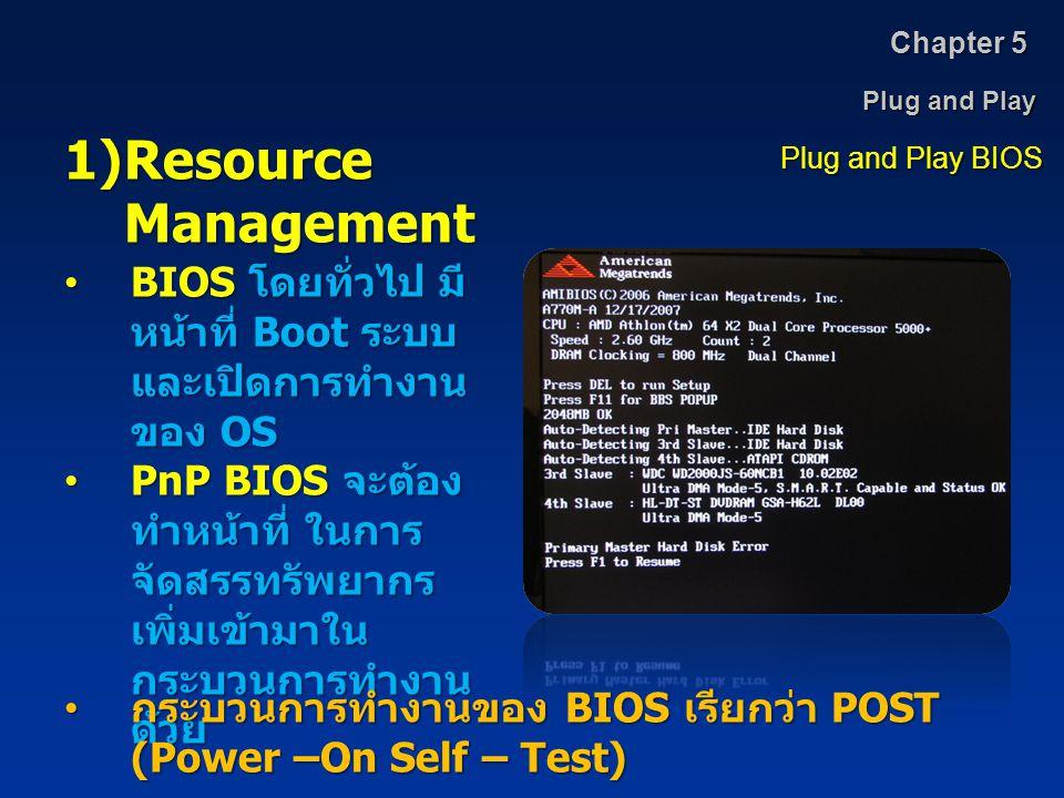 Chapter 5 Plug and Play. Resource Management. Plug and Play BIOS. BIOS โดยทั่วไป มีหน้าที่ Boot ระบบ และเปิดการทำงานของ OS.