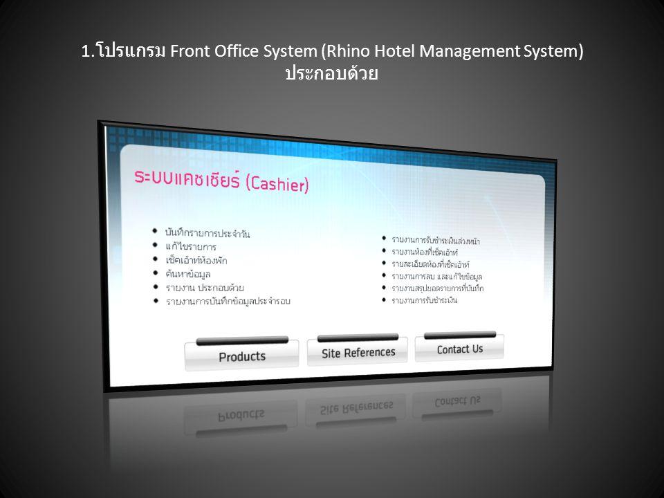 1.โปรแกรม Front Office System (Rhino Hotel Management System) ประกอบด้วย