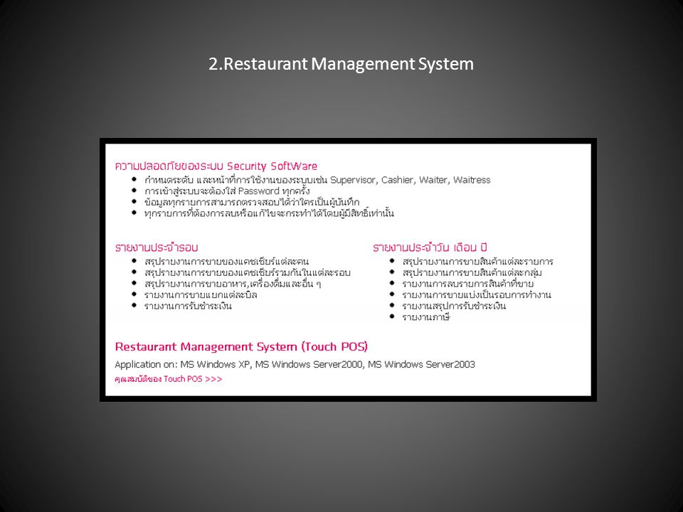 2.Restaurant Management System