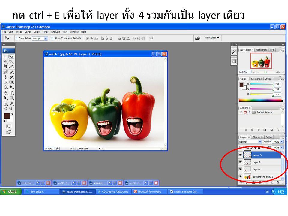 กด ctrl + E เพื่อให้ layer ทั้ง 4 รวมกันเป็น layer เดียว