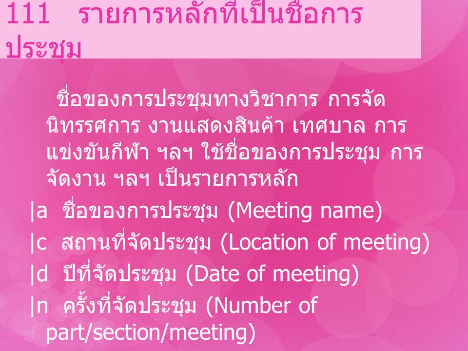 111 รายการหลักที่เป็นชื่อการประชุม