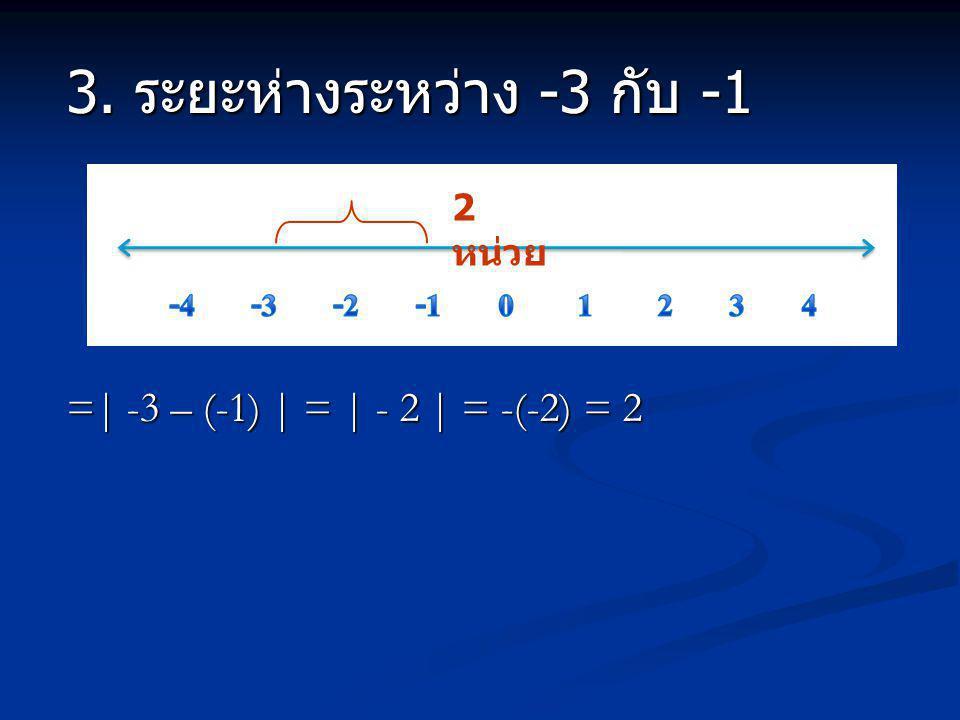 3. ระยะห่างระหว่าง -3 กับ -1