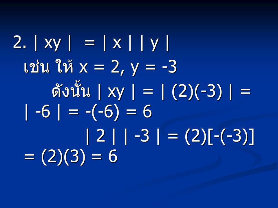 2. | xy | = | x | | y | เช่น ให้ x = 2, y = -3. ดังนั้น | xy | = | (2)(-3) | = | -6 | = -(-6) = 6.