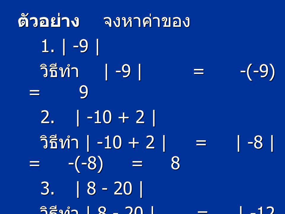 ตัวอย่าง จงหาค่าของ 1. | -9 | วิธีทำ | -9 | = -(-9) = 9 2