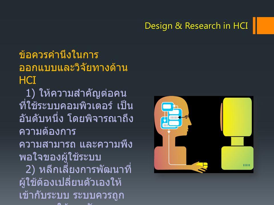 ข้อควรคำนึงในการออกแบบและวิจัยทางด้าน HCI