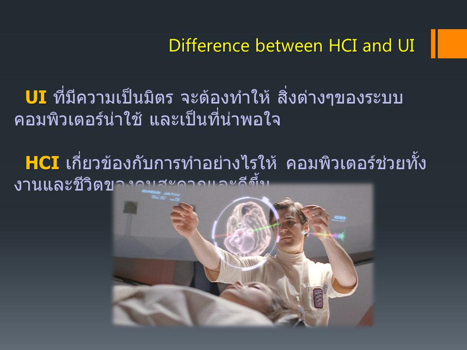 Difference between HCI and UI