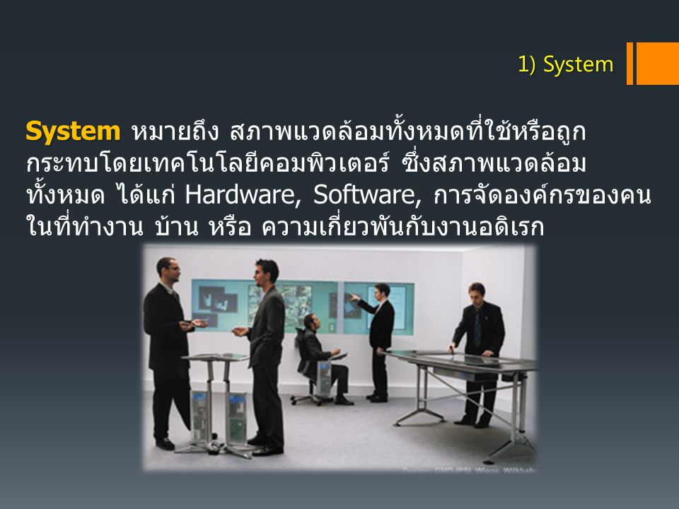 1) System