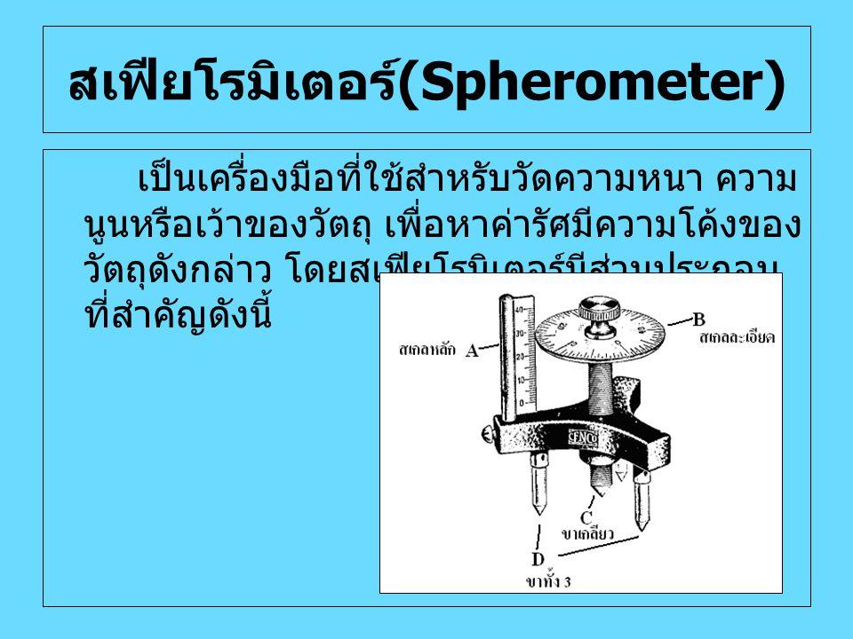 สเฟียโรมิเตอร์(Spherometer)