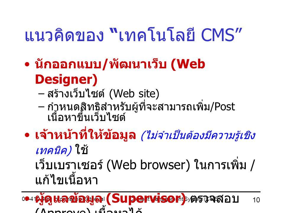 แนวคิดของ เทคโนโลยี CMS