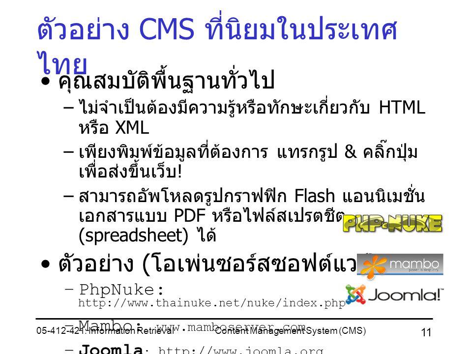 ตัวอย่าง CMS ที่นิยมในประเทศไทย