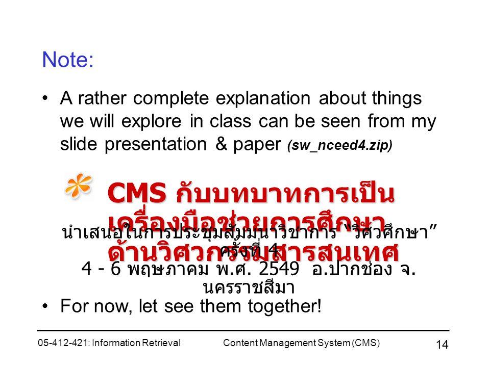 CMS กับบทบาทการเป็นเครื่องมือช่วยการศึกษาด้านวิศวกรรมสารสนเทศ