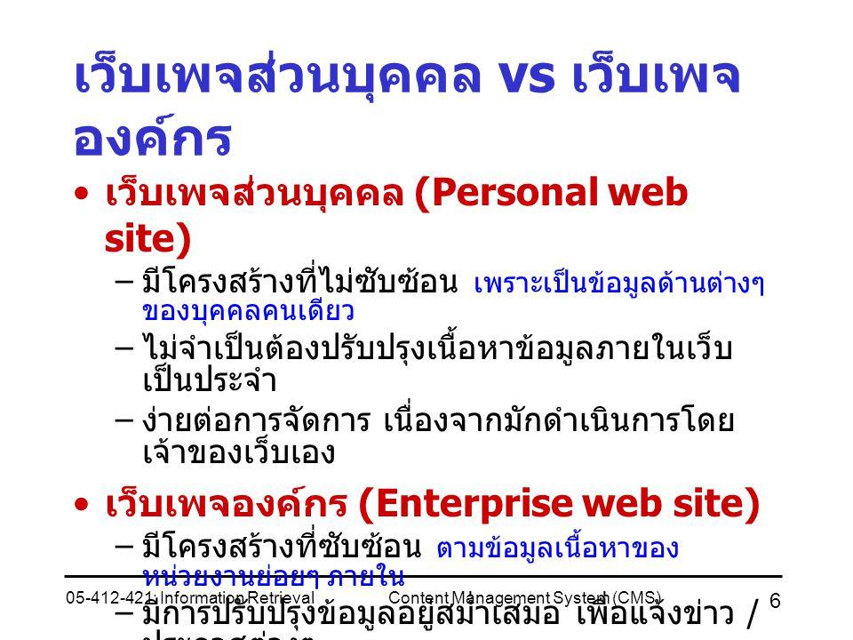 เว็บเพจส่วนบุคคล vs เว็บเพจองค์กร