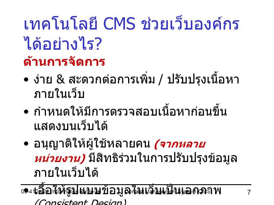 เทคโนโลยี CMS ช่วยเว็บองค์กรได้อย่างไร