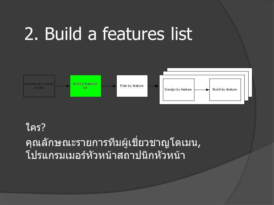 2. Build a features list ใคร.