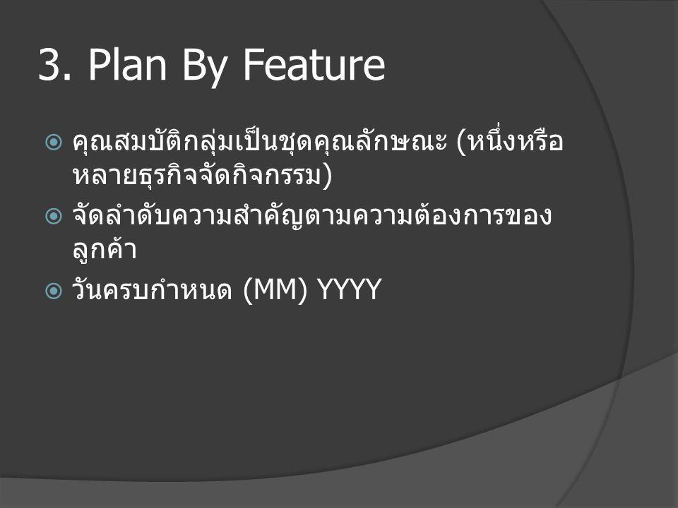 3. Plan By Feature คุณสมบัติกลุ่มเป็นชุดคุณลักษณะ (หนึ่งหรือหลายธุรกิจจัดกิจกรรม) จัดลำดับความสำคัญตามความต้องการของลูกค้า.