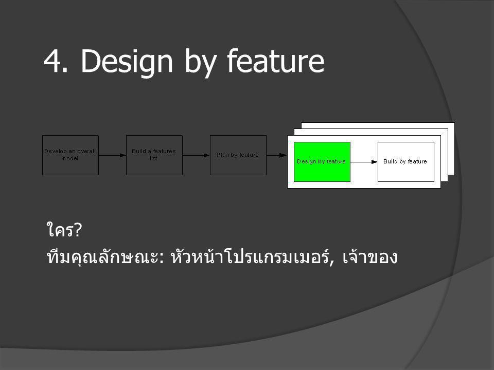 4. Design by feature ใคร ทีมคุณลักษณะ: หัวหน้าโปรแกรมเมอร์, เจ้าของ