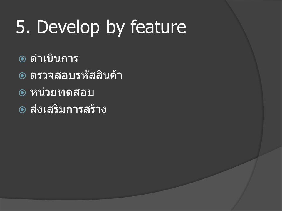 5. Develop by feature ดำเนินการ ตรวจสอบรหัสสินค้า หน่วยทดสอบ