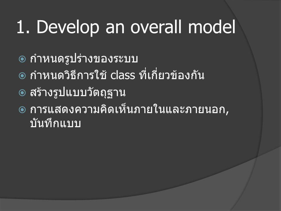 1. Develop an overall model