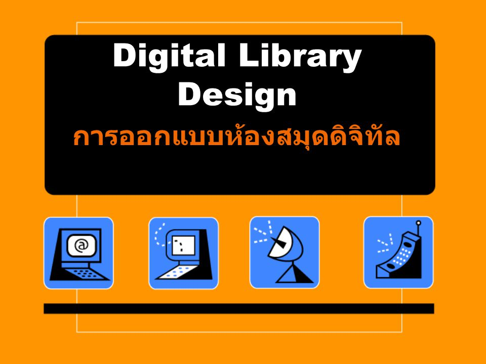 Digital Library Design