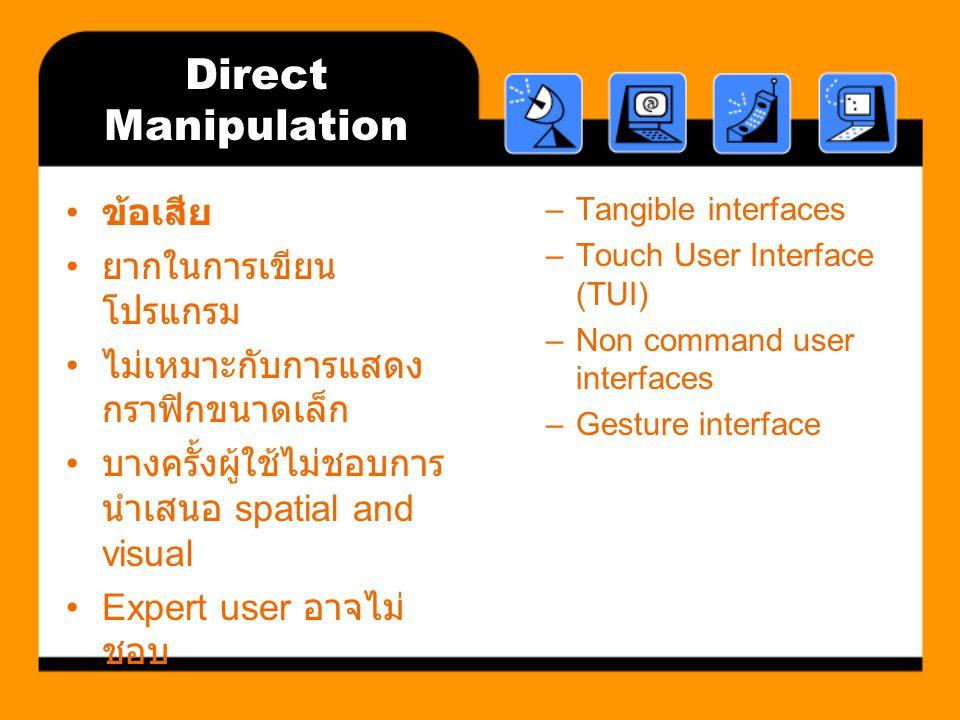 Direct Manipulation ข้อเสีย ยากในการเขียนโปรแกรม