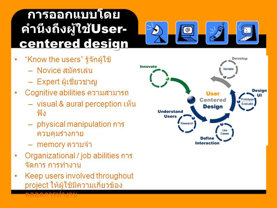 การออกแบบโดยคำนึงถึงผู้ใช้User-centered design