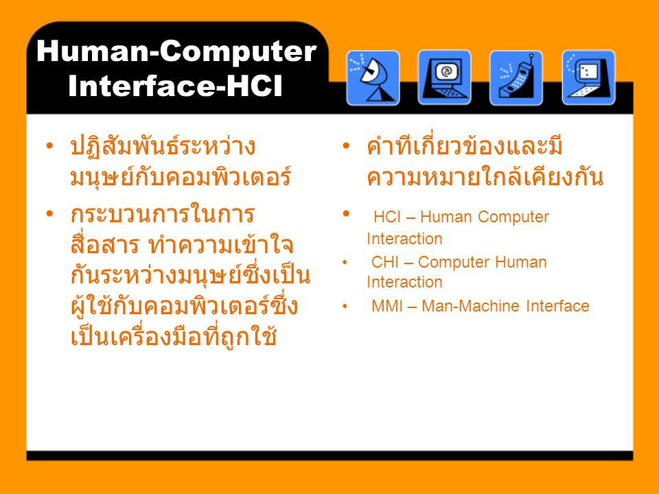 Human-Computer Interface-HCI