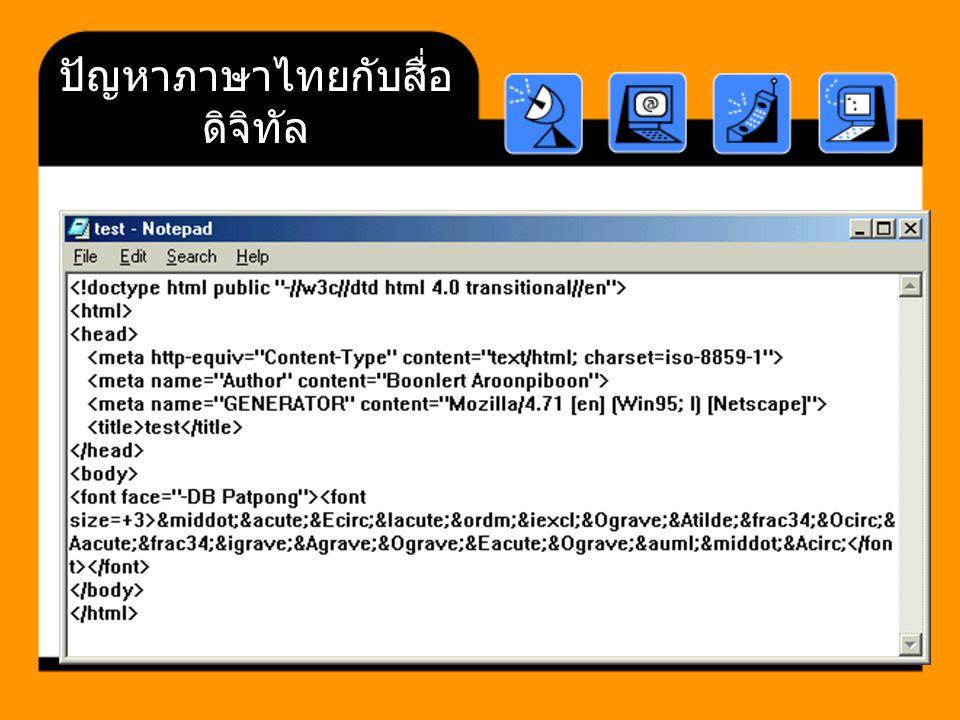 ปัญหาภาษาไทยกับสื่อดิจิทัล