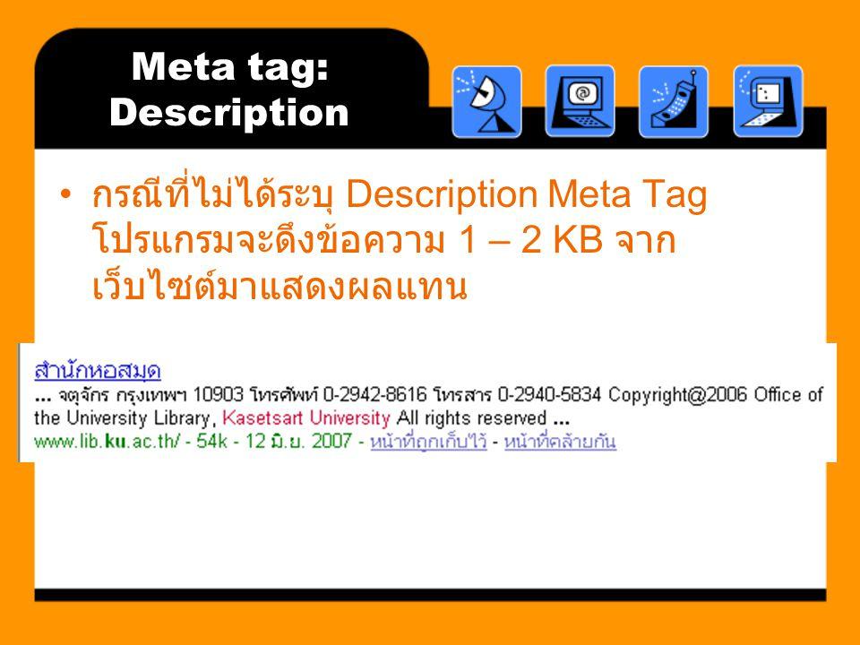 Meta tag: Description กรณีที่ไม่ได้ระบุ Description Meta Tag โปรแกรมจะดึงข้อความ 1 – 2 KB จากเว็บไซต์มาแสดงผลแทน.
