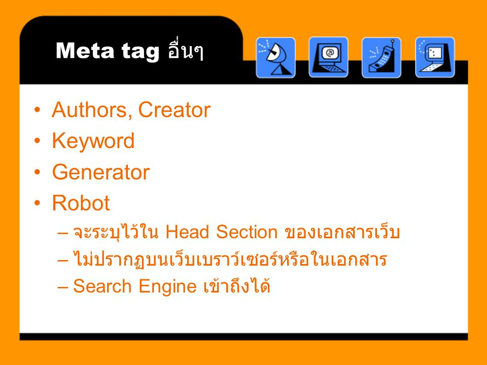 Meta tag อื่นๆ Authors, Creator Keyword Generator Robot