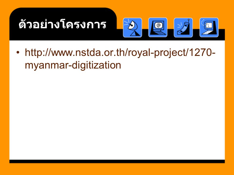 ตัวอย่างโครงการ http://www.nstda.or.th/royal-project/1270-myanmar-digitization