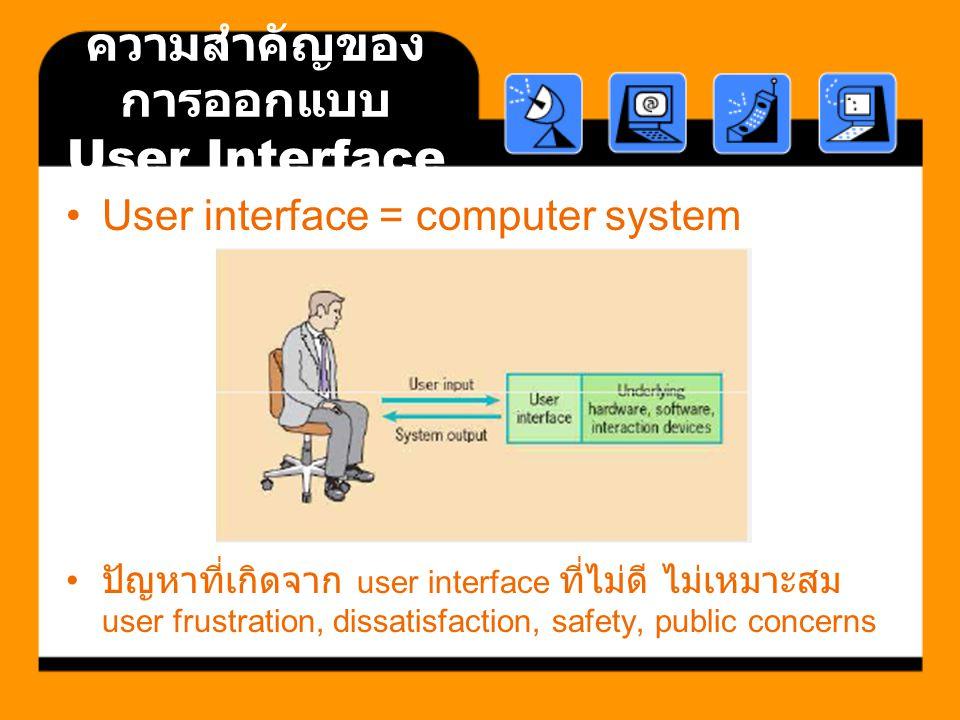 ความสำคัญของการออกแบบ User Interface