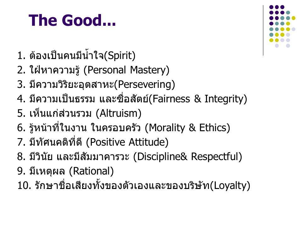 The Good... 1. ต้องเป็นคนมีน้ำใจ(Spirit)